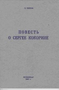 Повесть о Сергее Кокорине