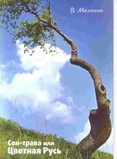 Сон-трава или Цветная Русь