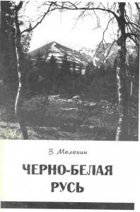 Черно-белая Русь