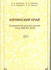 Юрлинский край. Традиционная культура русских конца XIX-XX веков
