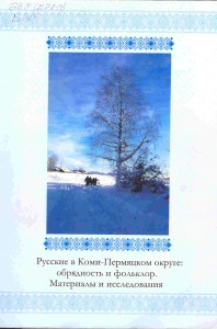 Русские в Коми-Пермяцком округе: обрядность и фольклор. Материалы и исследования