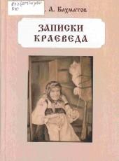 Записки краеведа