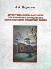 Акты гражданского состояния как источники исследования жизни населения Юрлинского района