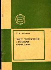Общее землеведение с основами краеведения