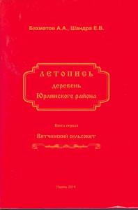 Летопись деревень Юрлинского района. Вятчинский сельсовет