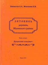 Летопись деревень Юрлинского района. Дубровский сельсовет