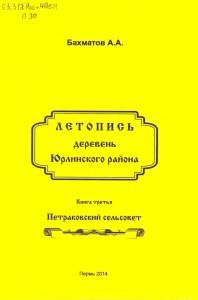 Летопись деревень Юрлинского района. Петраковский сельсовет