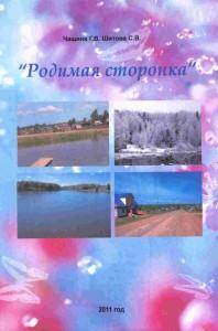 Деревня моя