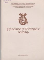 Музыкально-литературное издание «В песню просится жизнь»