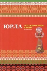 Путеводитель ЮРЛА — «РУССКИЙ ОСТРОВ» ПАРМЫ