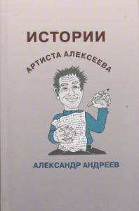 Истории артиста Алексеева