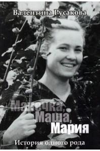 Манечка, Маша, Мария. История одного рода