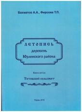 Летопись деревень Юрлинского района. Титовский сельсовет