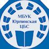 Литературная карта Юрлинского района