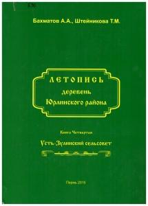Летопись деревень Юрлинского района. Усть-Зулинский сельсовет.