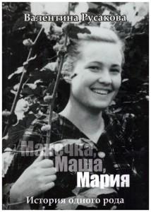 Книга Манечка, Маша, Мария 001