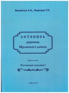 книга Титова 001